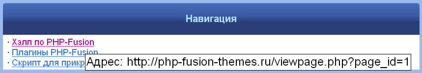 vveb.ws/images/phpfunc/php-fusion-7_bogatyr/setup_panels.files/[PANEL]_center_pages_panel.jpg